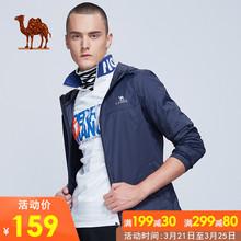 骆驼运动外套男宽松休闲连帽上衣春夏薄款开襟跑步健身服运动风衣