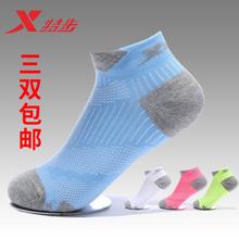 特步女袜运动袜2018夏季新款短袜耐磨速干保暖正品休闲袜跑步袜子