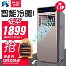 家用节能移动空调 JHS A011A 一体机冷暖窗式空调立式空调大1.5匹