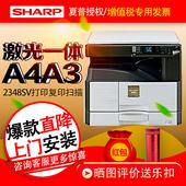sharp夏普AR-2048SV/2348SV复合机A3激光打印机扫描一体机复印机 黑白A4A3商用办公打印机(打印+复印+扫描)
