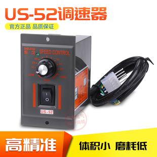 US-52 减速电机马达调速器6W10W15W25W40W 60W 90W 120W 交流220V
