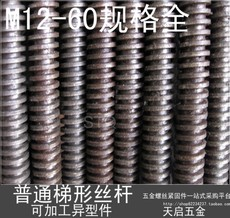 4.8级国标梯形扣丝杆/粗牙丝杆/通丝/牙条 M30X1200