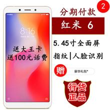 小米 红米6 新品 Xiaomi 6A全面屏4G学生手机AI智能老人机红米6Pro