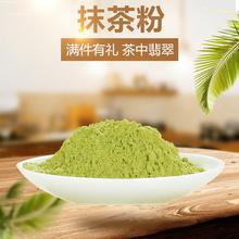 面膜 烘培 日式抹茶绿茶粉 抹茶粉250g 食用 抹茶粉养生粉抹茶粉