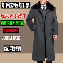 男装冬季长款羊毛呢子大衣 中老年男加长款加绒加厚宽松毛呢外套