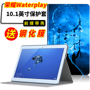 华为荣耀WaterPlay防水影音平板10.1英寸保护套HDN-W09/L09皮套壳