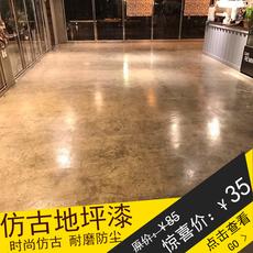 环氧树脂地坪漆水泥地面漆耐磨室内水性自流平地板油漆工业风做旧