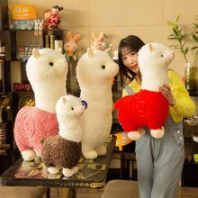 羊驼毛绒玩具草泥马公仔卡通抱枕可爱神兽儿童节玩偶生日礼物女生
