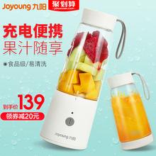 九阳榨汁机便携式家用水果小型榨汁杯全自动果蔬多功能果汁机充电