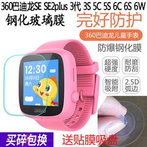 适用360儿童电话手表膜SE2plus巴迪龙6W/5S/6C/5代防爆钢化玻璃膜手表钢化膜