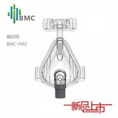 瑞迈特呼吸机BMC-FM2口鼻面罩BMC-720/730/T20T/T25T/U25T配件