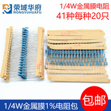 Electronic Package 1/4W Metal Film Resistance 1% Color Ring Resistance Package Device Direct Insertion 41 Commonly Used 20