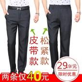 西裤 爸爸裤 直筒宽松版男装 春夏季薄款 中老年男士 休闲免烫长裤