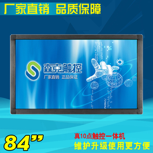 75/80/84/85/98寸4K触摸屏电子白板多媒体教学一体机触控电视电脑