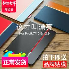 锐舞 iPad Pro9.7保护套新iPadPro苹果平板电脑12.9英寸壳皮por笔