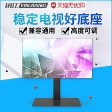 银江液晶电视机底座支架创维海信小米康佳32 55寸通用显示器挂架