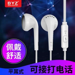 BYZ SE392耳机平耳塞式魅族mx6三星note3/note4小米5手机通用女生