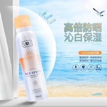 喷雾 泰国UAU防晒喷雾隔离美白霜敏感肌男女儿童面部身体补水保湿