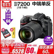 照相机长焦 尼康D7200套机18 140mm镜头防抖全新单反专业高清数码