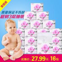 软抽 玫瑰抽纸巾原木整箱卫生餐巾妇婴儿面巾纸家庭装 天天特价