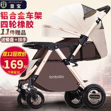 童宝高景观婴儿推车可坐可躺轻便携式折叠小孩宝宝双向婴儿手推车