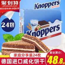 德国进口威化饼干knoppers5层夹心牛奶榛子巧克力24包网红零食品