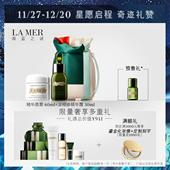 【圣诞预售】LA MER/海蓝之谜修护精选套装