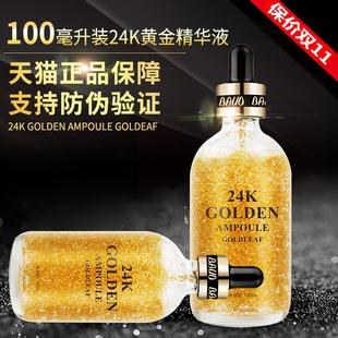24k黄金精华液收缩毛孔面部玻尿酸原液正品保湿补水女泰国韩国男