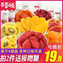 百草味水果干零食大礼包混合装一整箱芒果干果脯组合孕妇零食女生