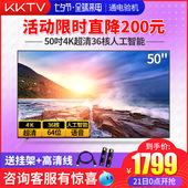 kktv AK50 康佳官方50吋4k超清液晶平板电视智能网络wifi旗舰店55