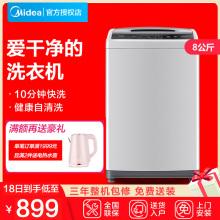 Midea 洗衣机8公斤KG智能全自动大容量波轮洗衣机家电MB80V31