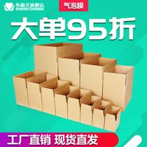 纸箱批发淘宝发货快递打包盒搬家箱子包装 100个 盒纸板箱定做