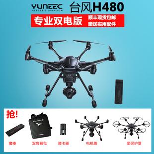 Yuneec昊翔台风H480 跟从避障4K超高清航拍六轴无人机专业版现货