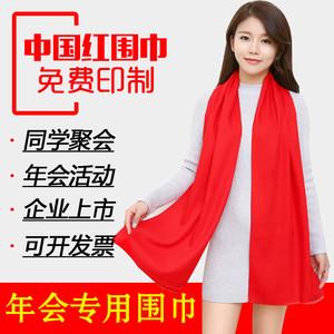 中国红年会围巾定制logo刺绣 公司活动仿羊绒平安福围巾订做印字围巾定制