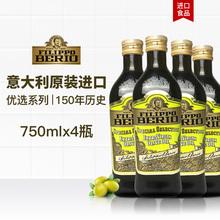 翡丽百瑞优选特级初榨橄榄油食用油750ml 4送礼盒孕妇婴儿食用油