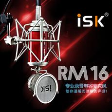 ISK RM16小奶瓶电容麦克风K歌唱歌喊麦电音红色话筒套装包精调试