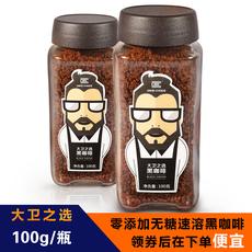 大卫之选速溶黑咖啡无糖纯咖啡粉进口瓶装咖啡冻干100g无奶特浓苦