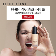 【新品】BOBBI BROWN/芭比波朗清透持妆粉底液持久不脱妆控油遮瑕