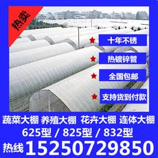 直销625型825种植蔬菜大棚骨架温室大棚钢管钢架养殖单体连栋配件