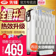 先锋油汀取暖器家用节能省电暖器13片电暖气片烤火炉取暖器