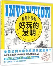 世界上XX好玩的发明 (美)乔·拉提甘(Joe Rhatigan) 著;(美)安东尼·奥斯利(Anthony Owsley) 绘;龙羽西 译世界上最最 好玩的发明