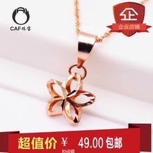 新品 CAF珠宝纯俄罗斯585紫金吊坠 14K彩金玫瑰金 五角星花项坠