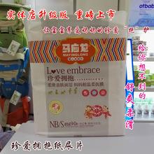 珍爱拥抱S90M80L70XL60片婴儿纸尿片宝宝新生儿尿不湿超薄 马应龙