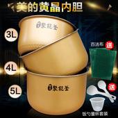 美的电饭煲内胆3L/4L/5L/3升/4升/5升电饭锅不粘内胆饭煲内锅