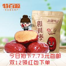 特百源和田大红枣特级六星500g包邮新疆袋装正宗农家枣子孕妇零食