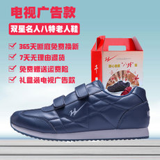 青岛双星名人八特老人鞋正品秋冬季舒适超软底防滑皮面老年健步鞋