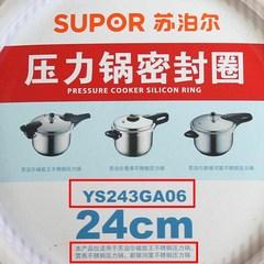 苏泊尔高压锅密封圈YSGA2 24CM磁能王不锈钢压力锅硅胶圈配件AS24