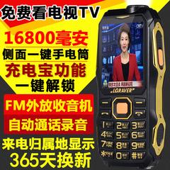 军工三防老人机超长待机移动电信全网通老年人手机新路虎时代k968