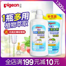 贝亲奶瓶清洗剂 婴儿奶瓶洗果蔬餐具宝宝玩具清洗液700+600洗洁精