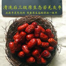 新疆特产红枣若羌灰枣免洗三级吊干红枣孕妇零食特价500g包邮